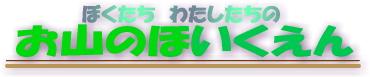 お山の保育園ロゴ