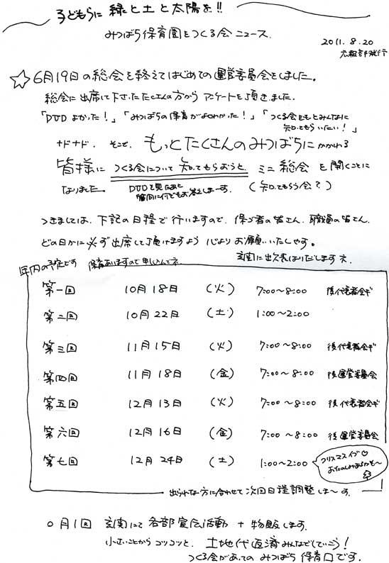 つくる会ニュース 10月号