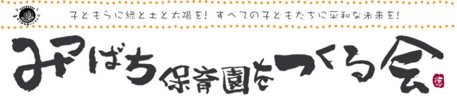みつばち保育園をつくる会イメージ